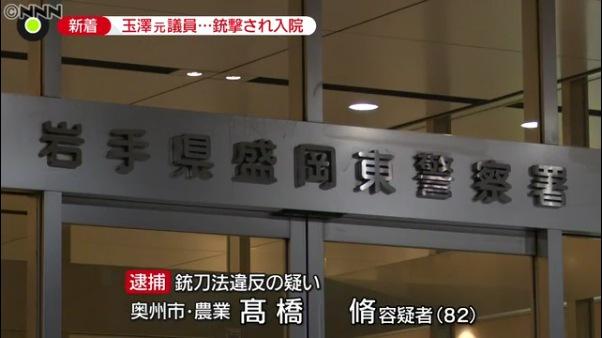 高橋脩容疑者は『「玉澤徳一郎」に告ぐ』で借金トラブルを告発していた