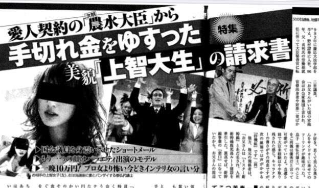 """自民・小里泰弘前農水副大臣が上智大生と""""愛人契約"""" 手切れ金をゆすられる"""