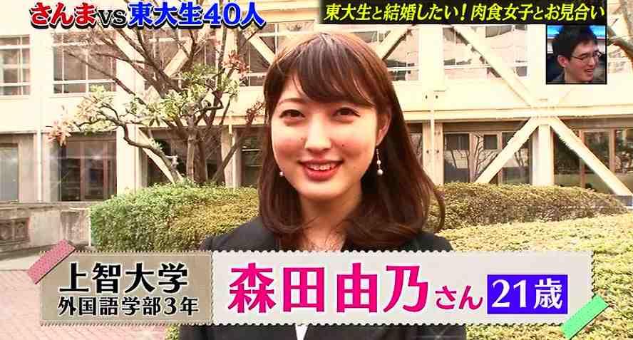 森田由乃さんは「さんまの東大方程式」に出演していた1