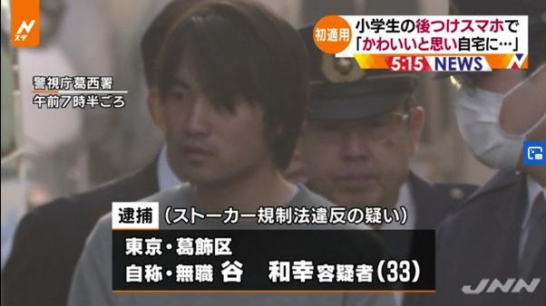 小学生の後つけスマホで撮影した谷和幸容疑者を逮捕