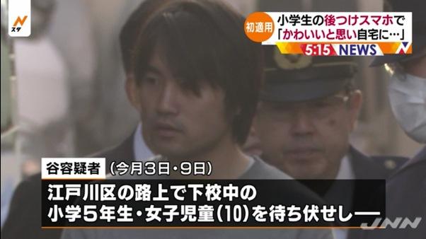谷和幸容疑者が小5女児を待ち伏せし約200mつきまといスマホで撮影する1
