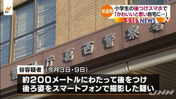 谷和幸容疑者が小5女児を待ち伏せし約200mつきまといスマホで撮影する2