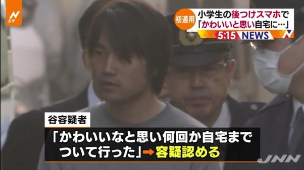 谷和幸容疑者「かわいいなと思い何回か自宅までついて行った」