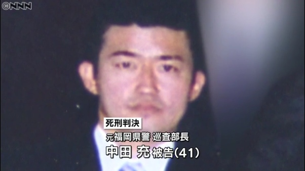 妻子3人殺害の元福岡県警警察官・中田充被告に死刑判決