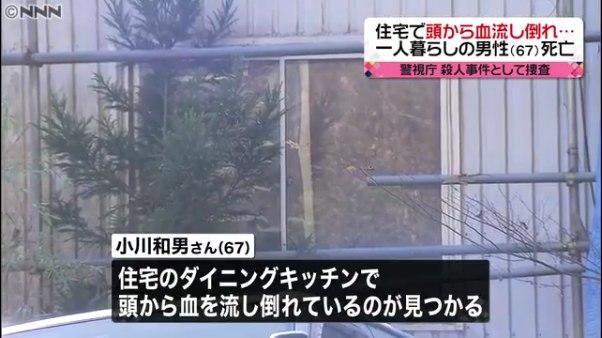 青梅市で小川和男さんが何者かに襲われ死亡