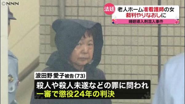 同僚に睡眠導入剤飲ませ事故 波田野愛子被告への一審判決を破棄