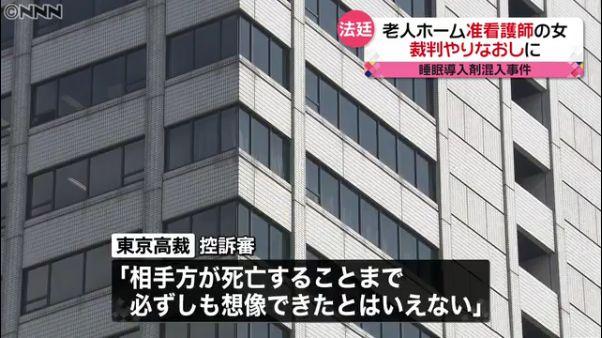 朝山芳史裁判長「相手方が死亡することまで必ずしも想像できたとはいえない」