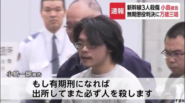 新幹線3人殺傷 小島一朗被告に無期懲役