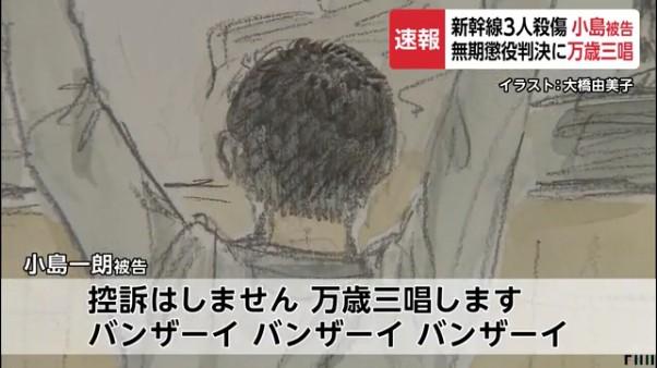 小島一朗被告「控訴はしません。万歳三唱します」