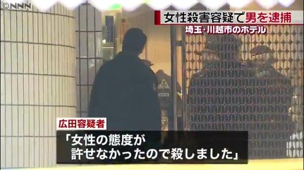 広田堅固容疑者「女性の態度が許せなかったので殺した」