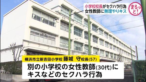 横浜市立新吉田小学校の藤城守校長が女性教諭に無理やりキス