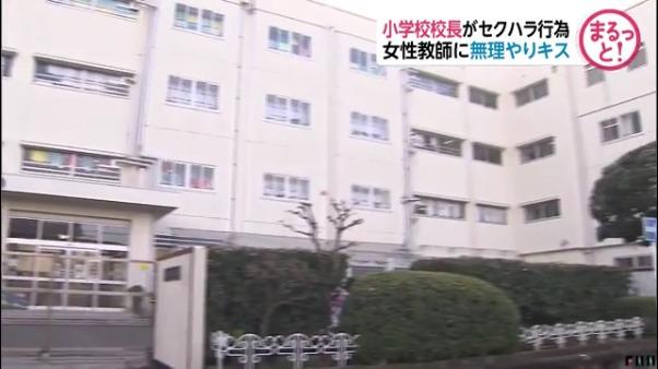 藤城守が勤務していた横浜市立新吉田小学校
