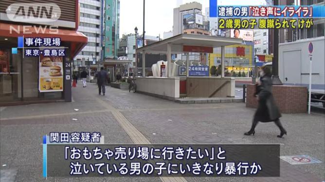 関田信示が「おもちゃ売り場に行きたい」と泣き出した2歳児をいきなり蹴る