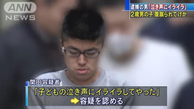 関田信示「子どもの泣き声にいらいらしてやった」