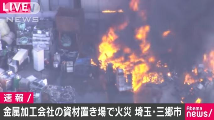金属加工会社近くの資材置き場で火災 埼玉・三郷市