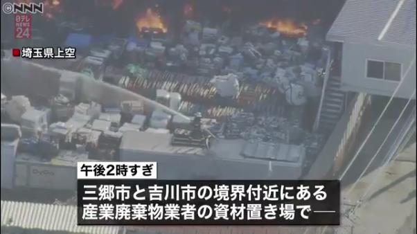 産廃業者の資材置き場で火事