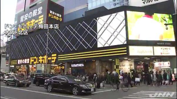 現場は大阪市北区小松原町の「ドン・キホーテ 梅田本店」