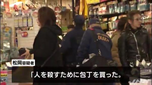 松岡美樹「人を殺すために包丁を買った」