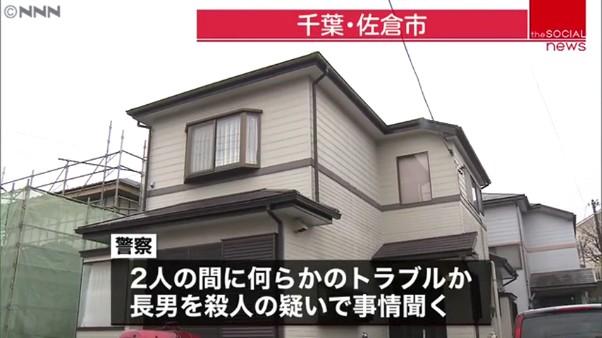 千葉県佐倉市の住宅で石井一美さんが死亡 長男「父親を殺した」