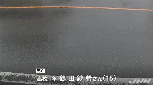 鶴田紗希さんが死亡