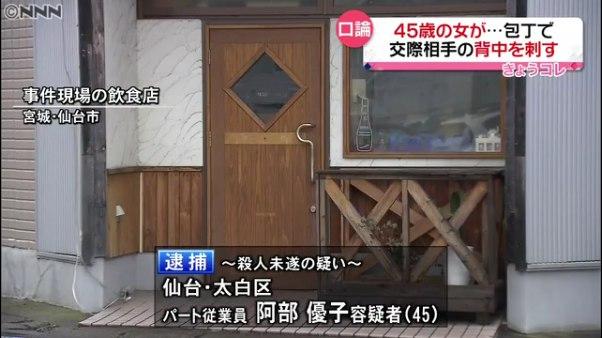 交際男性の背中を包丁で刺した阿部優子容疑者を逮捕