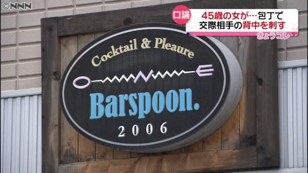 現場は宮城県仙台市太白区西中田1丁目の「ONE Barspoon」