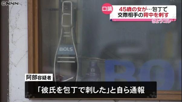 阿部優子容疑者が「彼氏を包丁で刺した」と自ら110番通報