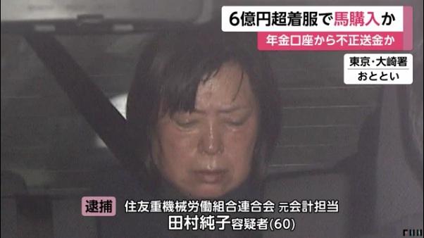 住友重機の労組口座から5000万円横領容疑 田村純子容疑者を逮捕
