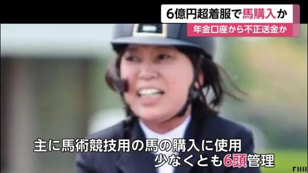 田村純子は着服した金を馬6頭やポルシェカイエンの購入などに使う1