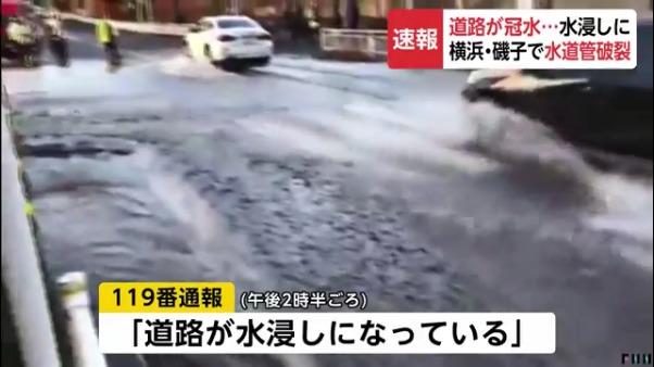 横浜で水道管破裂 断水など3万戸に影響