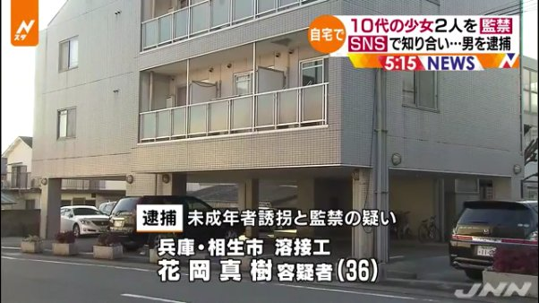 10代の少女2人を誘拐した容疑で花岡真樹容疑者を逮捕
