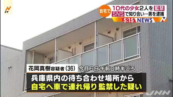 兵庫県内の待ち合わせ場所から連れ帰り監禁