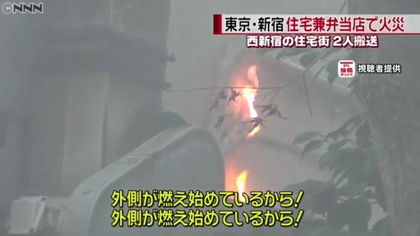 西新宿で火災 民家が延焼