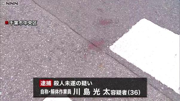 コンクリートブロックで女性の頭を殴った川島光太容疑者を逮捕