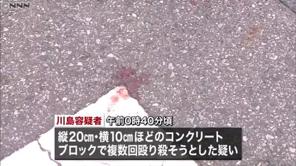 川島光太容疑者が女性の数多を縦20cm横10cmほどのコンクリートブロックで複数回殴る