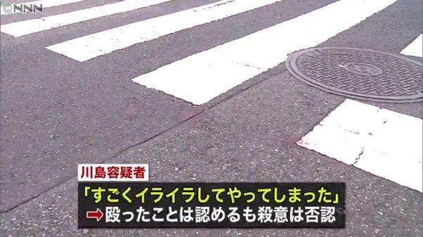 川島光太容疑者は殺意を否認