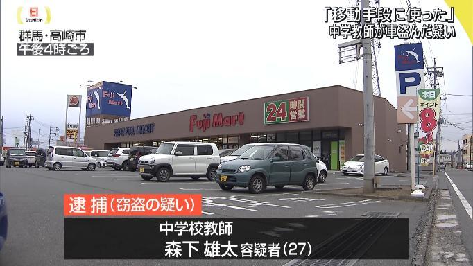 スーパーの駐車場から軽自動車盗んだ中学教師・森下雄太容疑者を逮捕