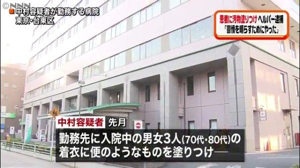 現場は台東区東上野2丁目の「永寿総合病院」