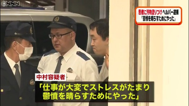 中村大介容疑者「仕事が大変でストレスがたまり鬱憤を晴らすためにやった」