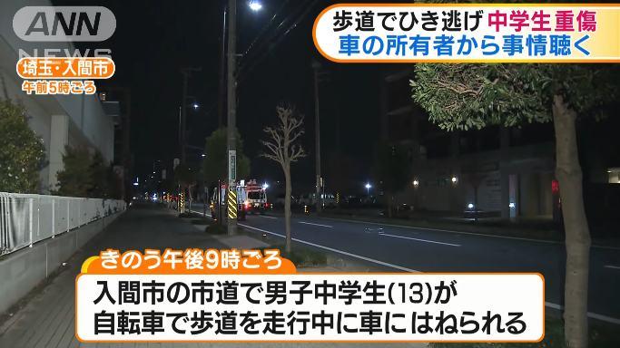 歩道でひき逃げ 男子中学生が重傷