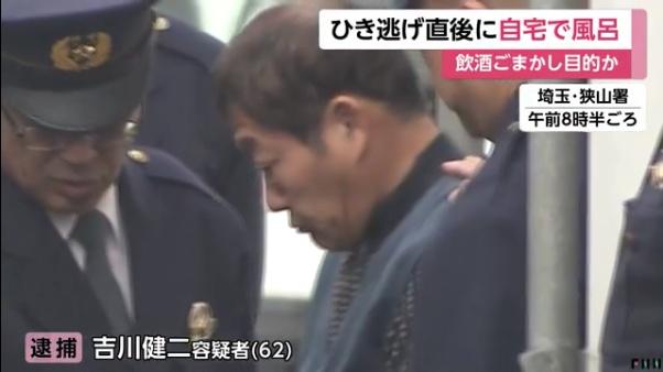 入間市中学生ひき逃げ事故 吉川健二容疑者を逮捕