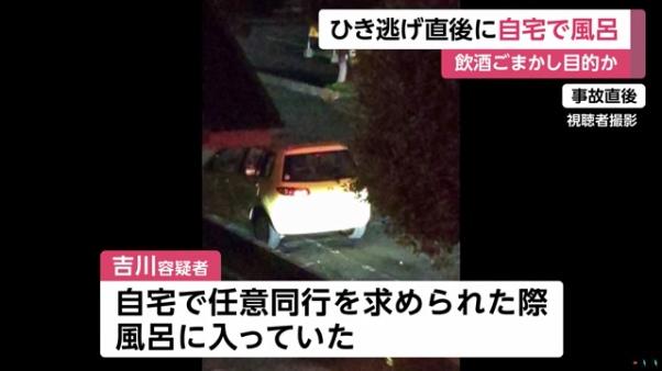 捜査員が現場近くの自宅を訪れた時に吉川健二容疑者は風呂に入っていた
