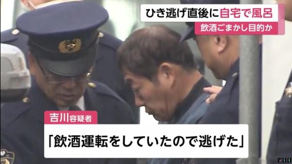 吉川健二容疑者「飲酒運転をしていたので逃げた」