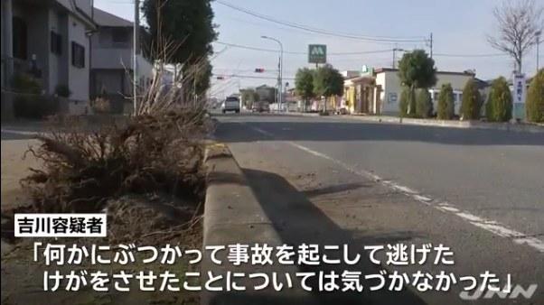 吉川健二容疑者「何かにぶつかって事故を起こして逃げた」
