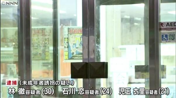奈良で不明の児玉あいさんを保護 誘拐容疑で姉ら男女3人を逮捕