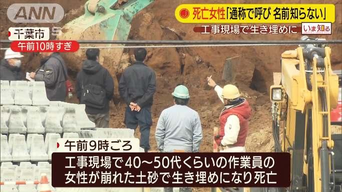 造成地で土砂崩れ 作業員のタイ人女性死亡