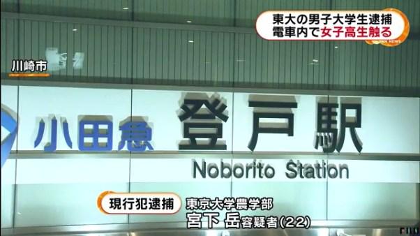 東京大学農学部に通う宮下岳容疑者が小田急線で女子高生に痴漢