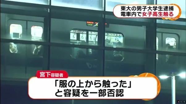 宮下岳容疑者「服の上から触った」と容疑を一部否認