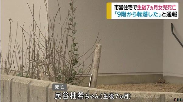 生後7カ月女児死亡 市営住宅の非常階段から転落か
