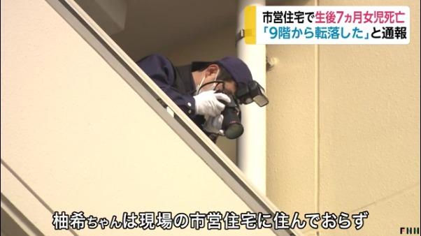 民谷柚希ちゃんは「市営長吉六反第1住宅」に住んでいない
